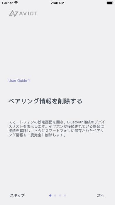 AVIOT Updater紹介画像1