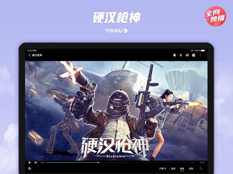 优酷视频HD-这! 就是街舞4 全网独播 screenshot-4