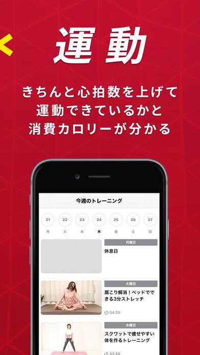 セルフバンク:睡眠管理×自宅フィットネス紹介画像3