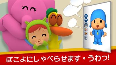 おしゃべりポコジョ - Talking Pocoyoのおすすめ画像1