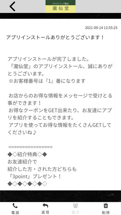 瀧仙堂紹介画像2