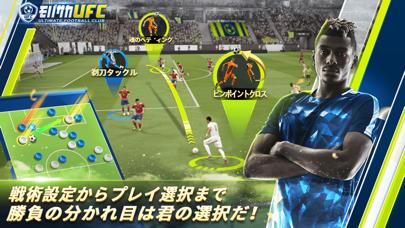モバサカアルティメットフットボールクラブ-サッカーゲームのおすすめ画像4
