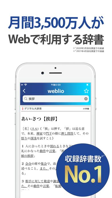 Weblio国語辞典 - 辞書や辞典を多数掲載のおすすめ画像1