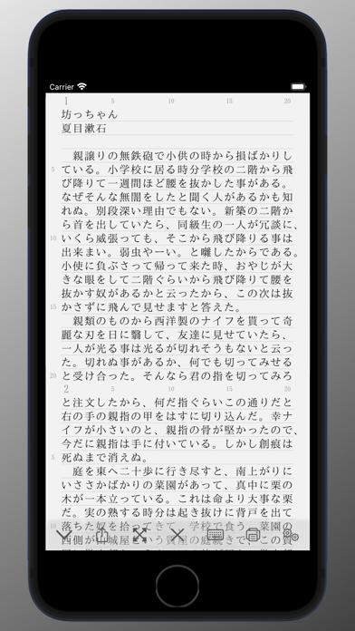 縦書きエディタ 風紹介画像7