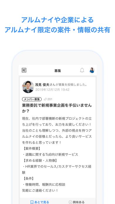 オフィシャル・アルムナイ・ドットコム紹介画像3