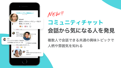 Pairs(ペアーズ) 恋活・婚活のためのマッチングアプリ ScreenShot1