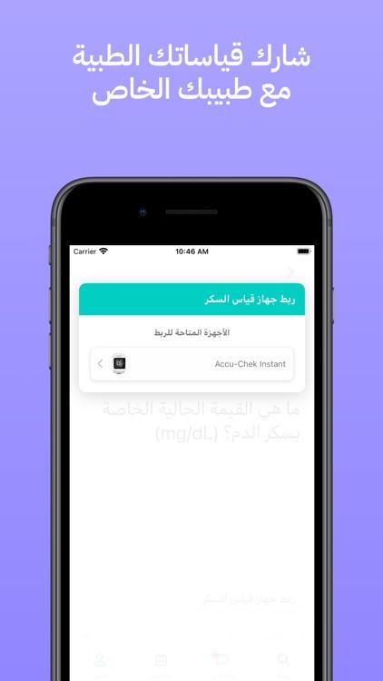 نالا: برامج متابعة صحية screenshot-3