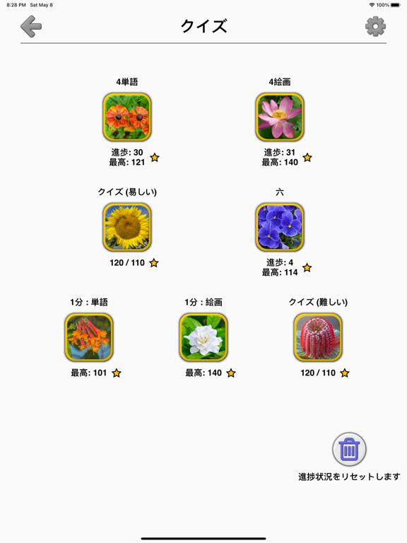 花 - 美しい植物についての植物のクイズのおすすめ画像5