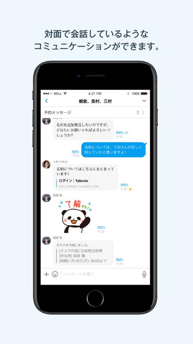 Talknote(トークノート) ScreenShot3