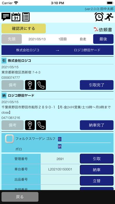ロジコ New m2のスクリーンショット2
