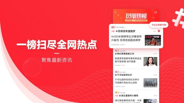 凤凰新闻(探索版)-海量新闻和视频资讯 screenshot-0