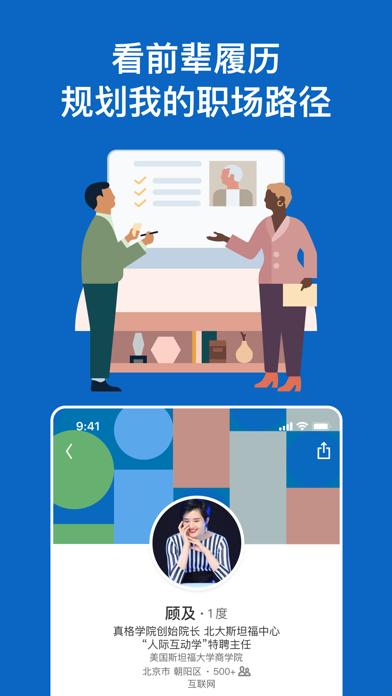 LinkedIn领英-全球职场社交招聘平台 用于PC