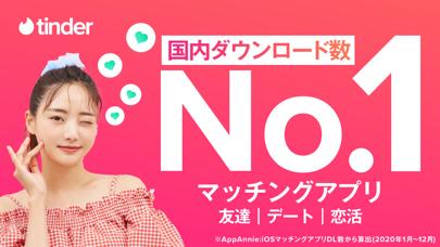 マッチングアプリはTinder-友達探し/出会い/恋活/婚活 ScreenShot0