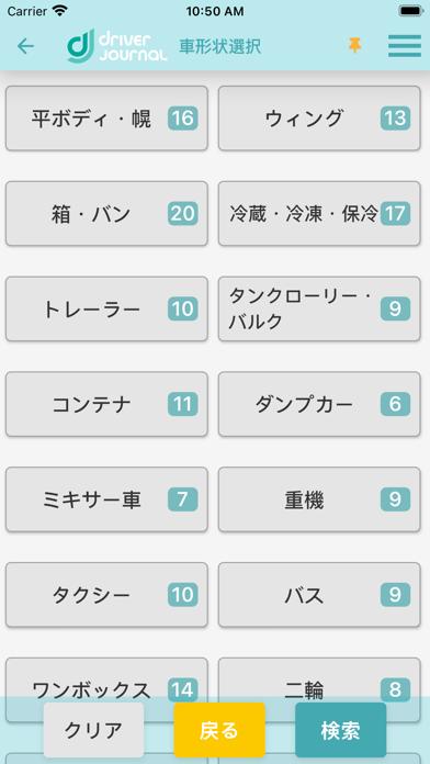 ドライバージャーナル - 求人アプリ紹介画像5
