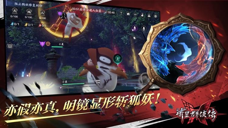 流星群侠传-流星蝴蝶剑全面升级 screenshot-5