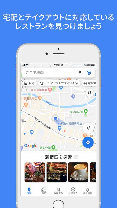 Google マップ -  乗換案内 & グルメ ScreenShot0