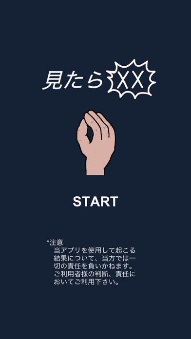 見たらXX-パーティや動画撮影などで使えるシンプルゲーム!紹介画像1