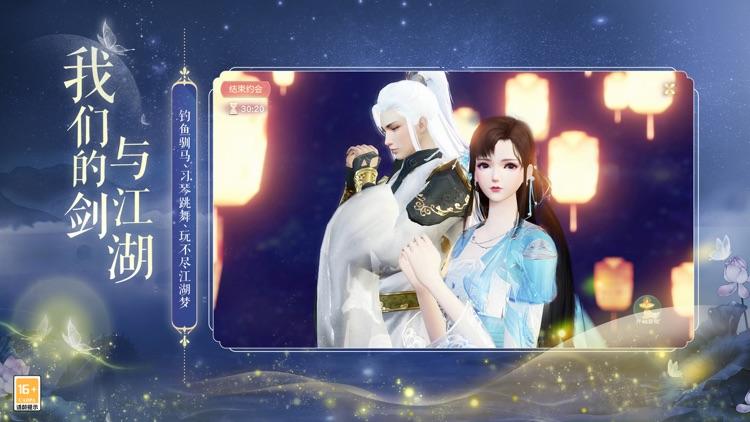 网易武魂:花与剑 screenshot-8