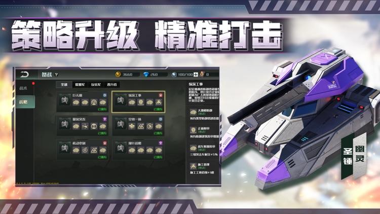全球行动 screenshot-3