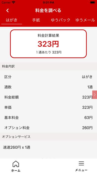 日本郵便のおすすめ画像3