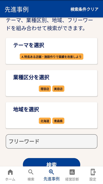 せいえいNAVI紹介画像5