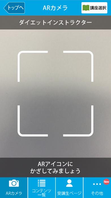 Eスキップ!/通信教育講座資格取得のための学習教材ARアプリのスクリーンショット2