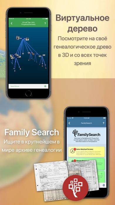 Скриншот №7 к MobileFamilyTree 9