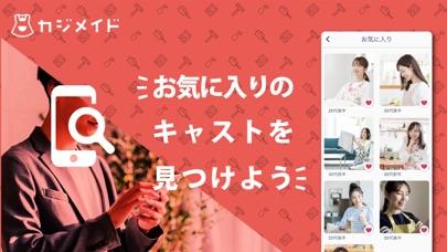 カジメイド 相手がわかるスマート家事代行紹介画像4