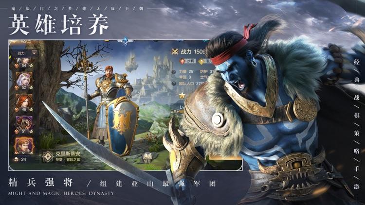 魔法门之英雄无敌:王朝 screenshot-5