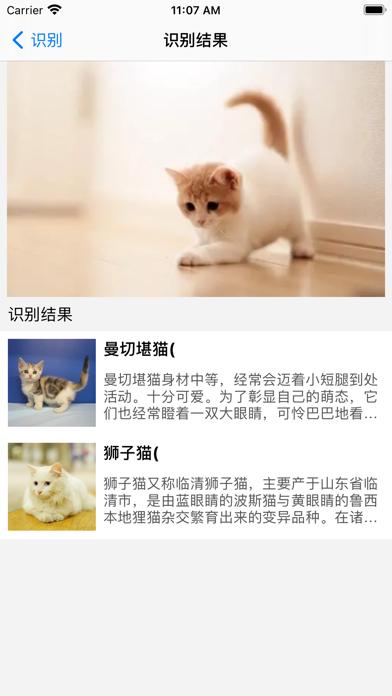 Plant&Animal Recognition screenshot 1