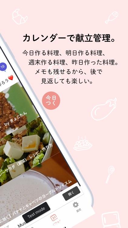 レシピを検索し管理するREPICI screenshot-5