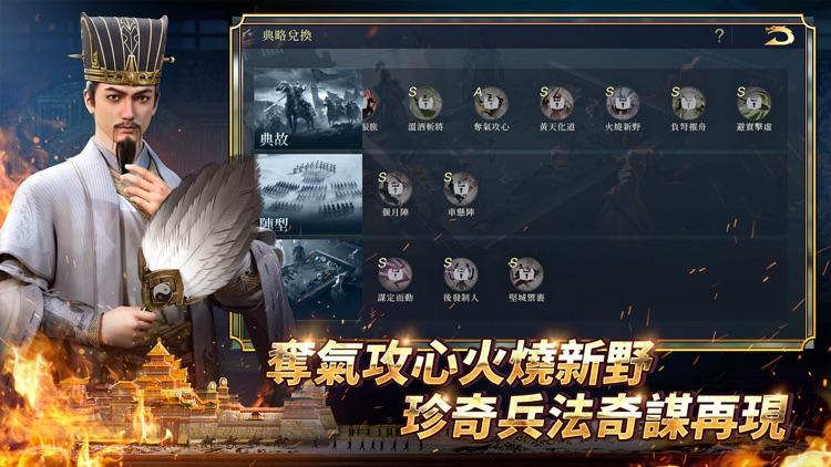 鴻圖之下 screenshot-5