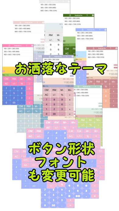 PuchCalcPro プチ電卓、おしゃれ、シンプル、消費税紹介画像4