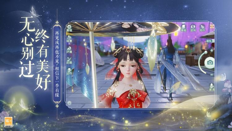 网易武魂:花与剑 screenshot-4
