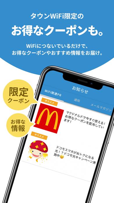 タウンWiFi by GMO WiFi自動接続アプリのスクリーンショット7