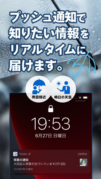 tenki.jp ScreenShot2