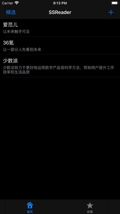 SSReader - 简洁RSS阅读器 screenshot-3