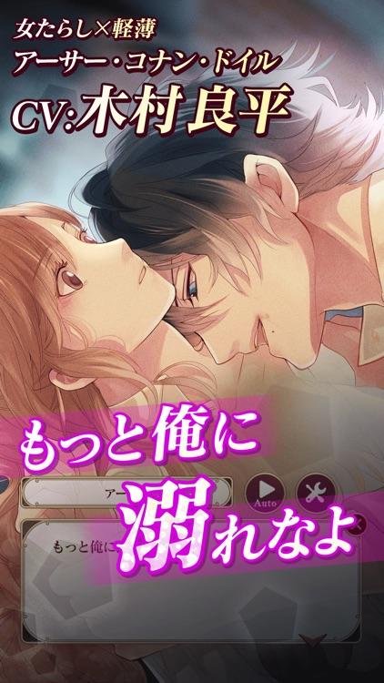 イケメンヴァンパイア 偉人たちと恋の誘惑 人気恋愛ゲーム screenshot-4
