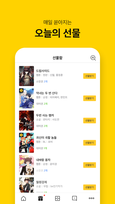 cancel 카카오페이지 Android 용 2