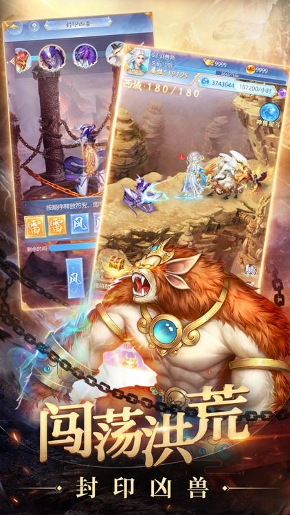 妖怪来了-山海经神兽养成游戏 screenshot-7