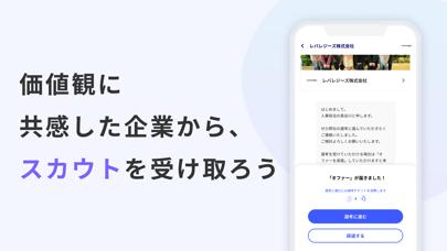 キャリアチケットスカウト/自己分析・就活アプリ紹介画像4