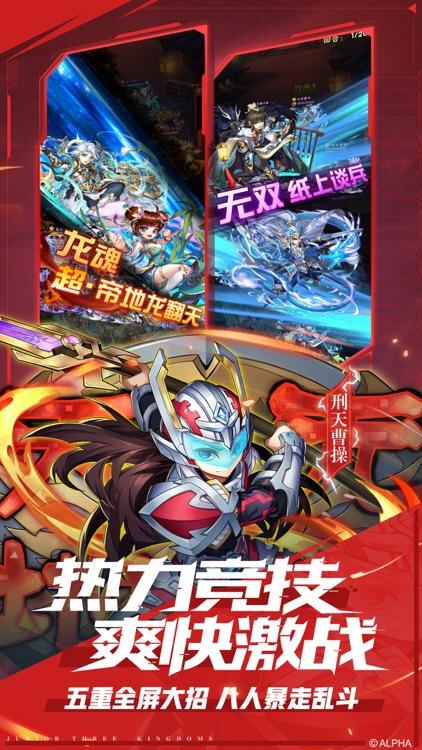 少年三国志-「铠甲勇士」联动版本 screenshot-3