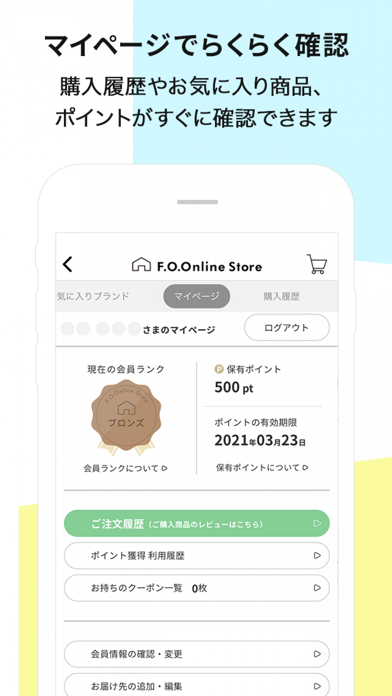 F.O.Online Store Appのおすすめ画像4