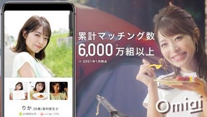 マッチング Omiai - 婚活・恋活 アプリ ScreenShot6
