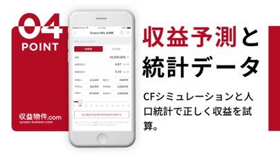収益物件.comのスクリーンショット5