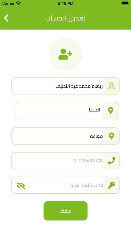 masroq screenshot-8