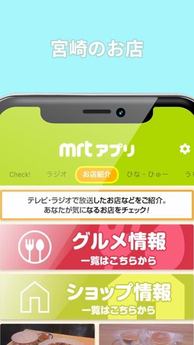 MRTアプリのおすすめ画像3