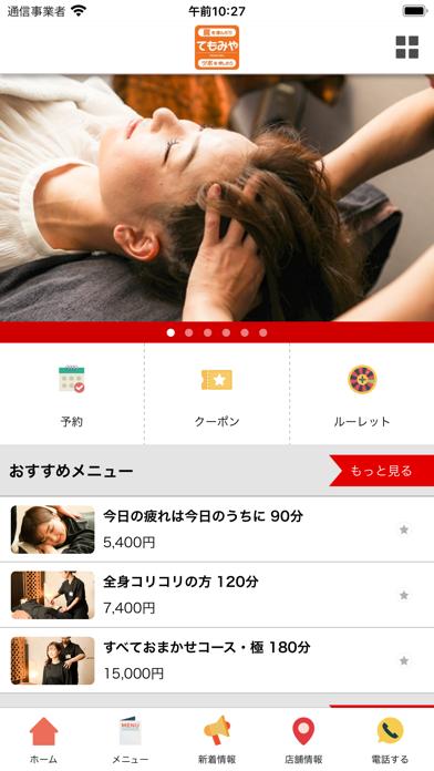 福井のトータルリラクゼーション てもみやグループ紹介画像2