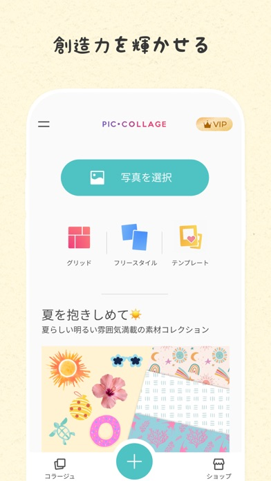 PicCollage 写真&動画コラージュ ScreenShot5