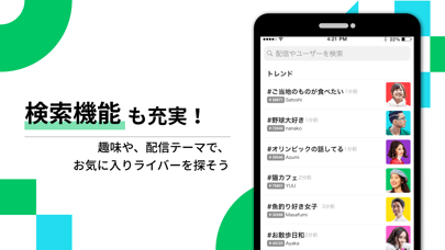 Pococha(ポコチャ) ライブ配信 アプリ ScreenShot3